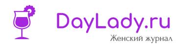 DayLady.ru